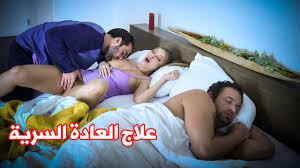 افلام سكس مترجمة عربى